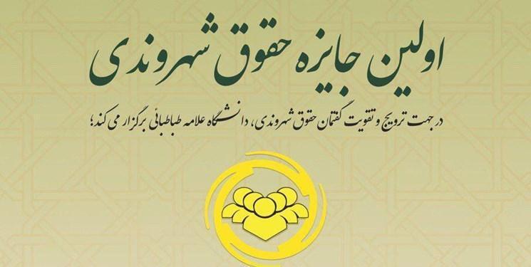 مراسم اعطای جایزه حقوق شهروندی دانشگاه علامه طباطبائی 10 اردیبهشت برگزار می گردد