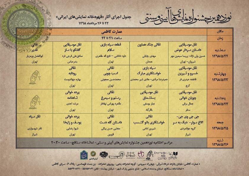 شروع به کار نوزدهمین جشنواره نمایش های آیینی و سنتی از 22 مرداد