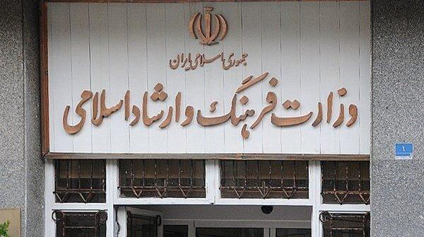 جزئیاتی از ادغام سه موسسه معاونت فرهنگی وزارت ارشاد