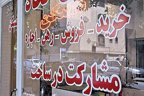 آخرین تحولات بازار مسکن تهران