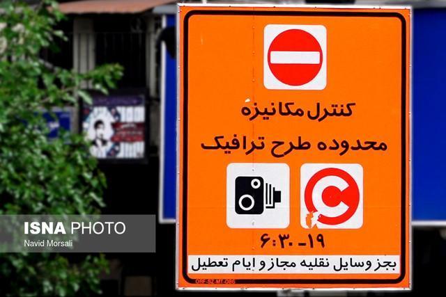 طرح ترافیک در تهران تا اطلاع ثانوی ملغی است و عوارضی هم ندارد