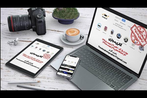 انتشار فراخوان شماره 2 پویش گالری مجازی برای همه عکاسان تئاتر