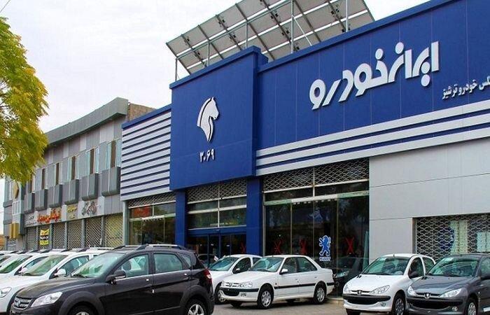 تحویل خودروهای فروش فوق العاده ایران خودرو از فردا 24 خرداد