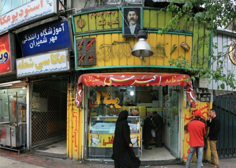 روزی که اشرف پهلوی بستنی فروشی اکبر مشتی را تعطیل کرد!